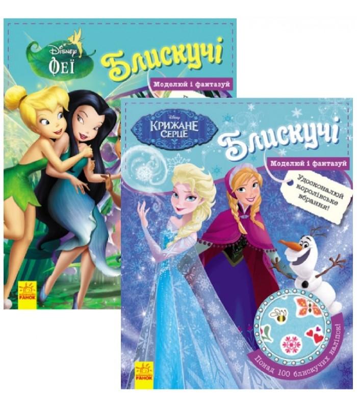 Детская книга с наклейками Disney Блестящие, на украинском, 286140/1, для детей от 3 лет, Пакунок малюка