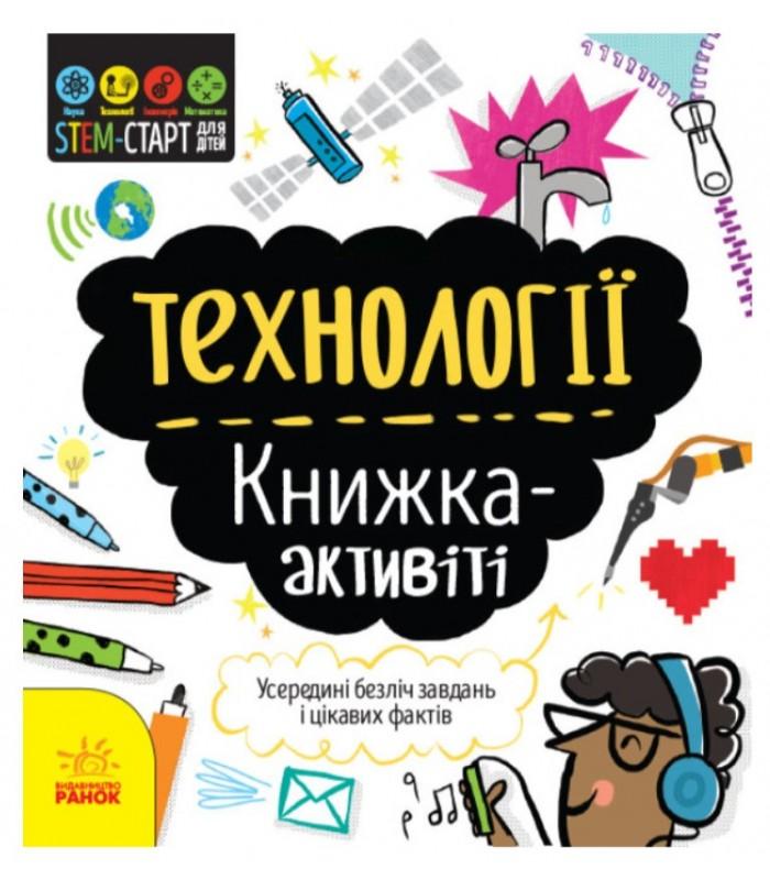 Детская книга-активити Технологии, на украинском, 350840, для детей от 6 лет, Пакунок малюка